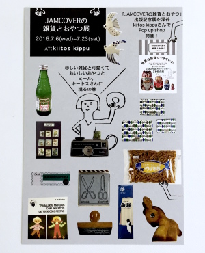 「JAMCOVERの雑貨とおやつ」展