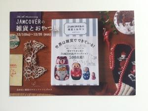 「JAMCOVERの雑貨とおやつ」展 アトリエポルカ