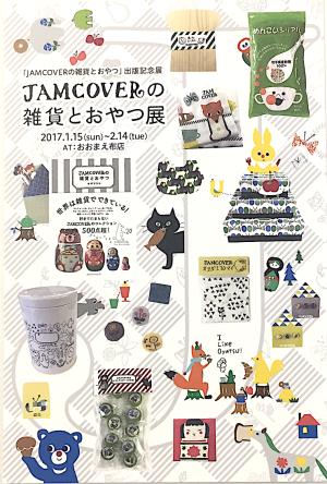 JAMCOVERの雑貨とおやつ展