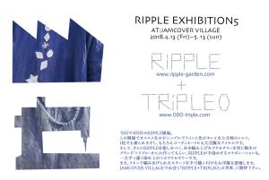 「ripple exhibition5」リップル個展