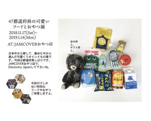 47都道府県の可愛いフードとおやつ